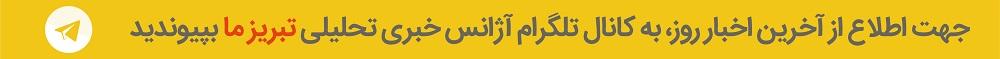 کانال تلگرام تبریز ما