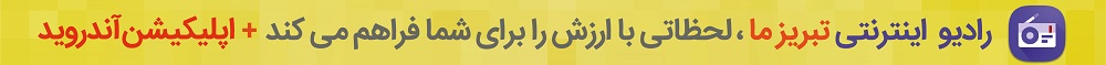 رادیو تبریز