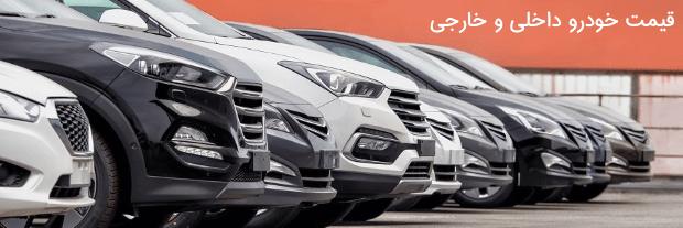 نرخ لحظه ای قیمت خودرو