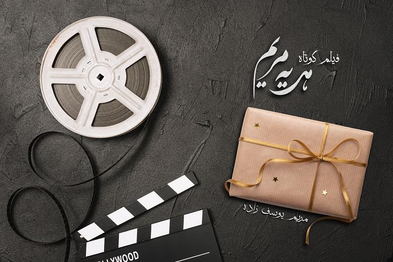 فیلم کوتاه هدیه مریم – فیلمی که دل به دل گشت تا ساخته شود
