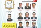 انتخابات اتحادیه کفاشان تبریز