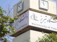بر اساس رتبهبندی جهانی تایمز؛ دانشگاه تبریز در جمع دانشگاههای برتر جهان ایستاد