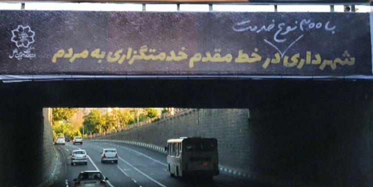 سیر خدمت در شهرداری تبریز/از خدمت بیمنت تا تداعی خدمت بامنت!