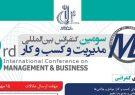 برگزاری سومین کنفرانس بینالمللی مدیریت و کسب و کار در دانشگاه تبریز
