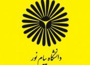کاهش ۴۰ درصدی دانشجو در دانشگاه پیام نور آذربایجانشرقی/ افتتاح واحد نوآوری بنیس در روزهای آتی