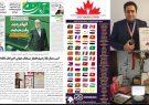کامبیز مهدیزاده داماد رئیس جمهور موفق به کسب مدال طلا و دیپلم افتخار مسابقات جهانی اختراعات کانادا شد.