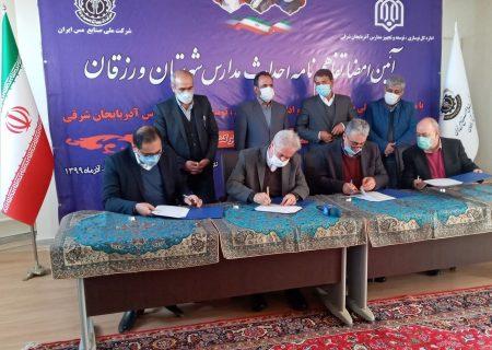شرکت ملی مس ایران در ورزقان مدرسه میسازد