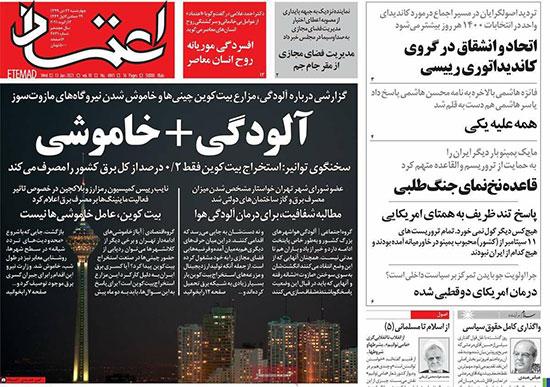 عناوین روزنامههای چهارشنبه ۲۴ دی
