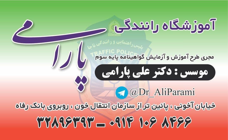دکتر علی پارامی