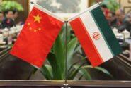 بایدها و نبایدهای برجام با چین! به قلم محمد علی صدیقی